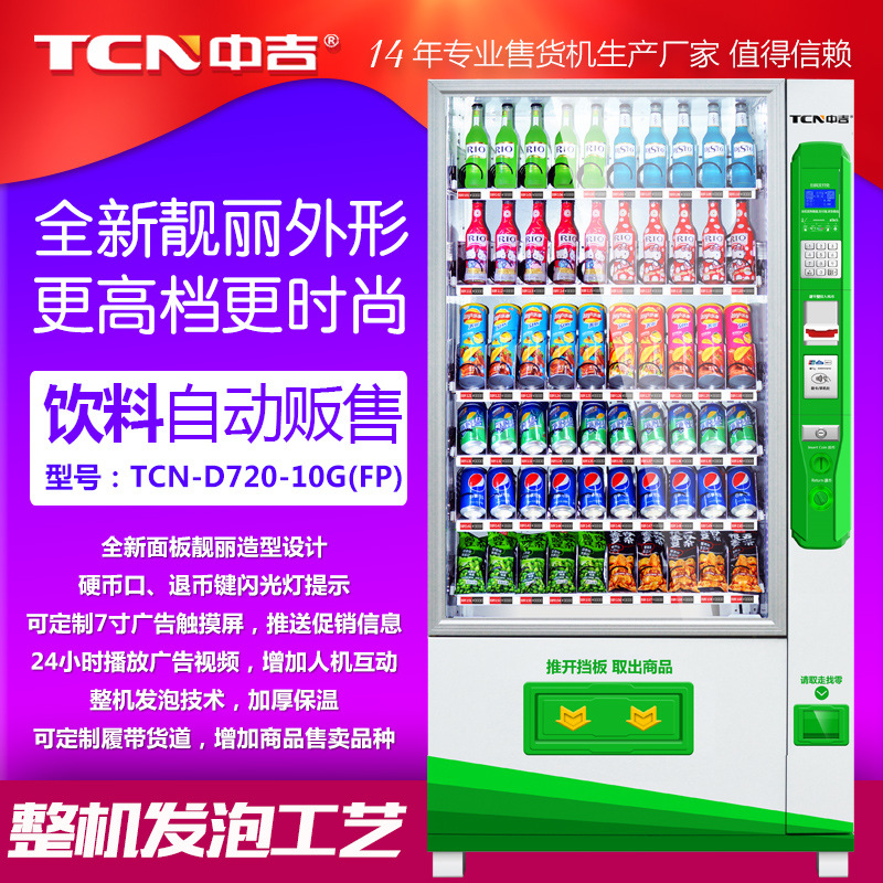 中吉自动售货机自动售卖机无人售货机自动贩卖机自动售饮料机价格 均可