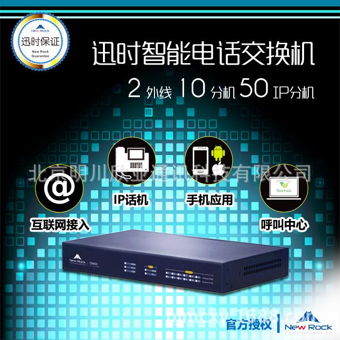 迅时OM50-10S/2集团电话交换机 用户交换机