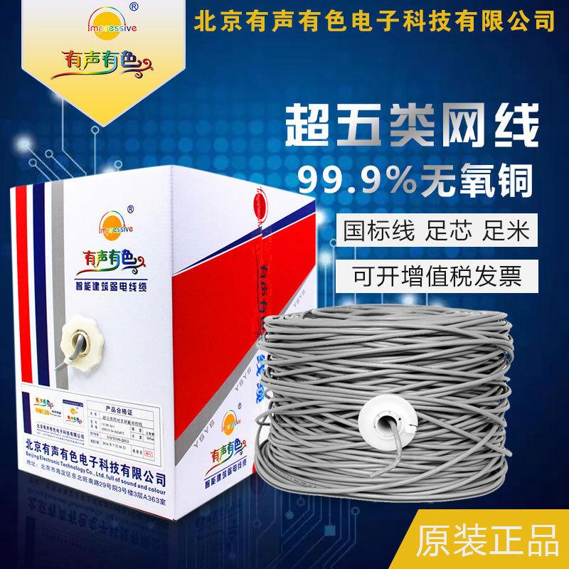 48无氧铜网络线POE监控工程五类纯铜双绞线足300米 有声有色