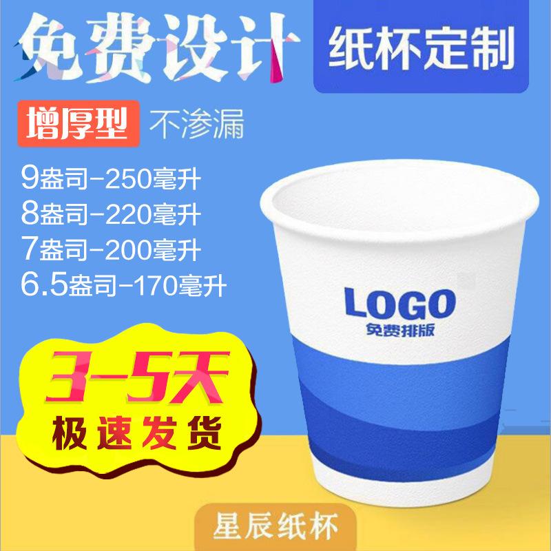 9盎司加厚广告纸杯订做印刷logo 饮水杯 可定制 加厚型
