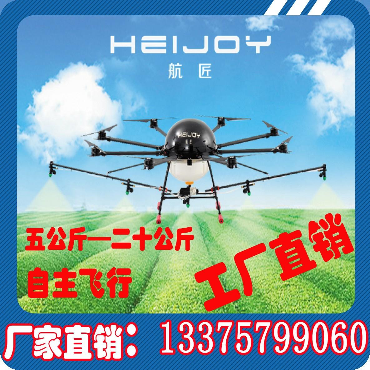 无人植保机遥控飞机 无人植保机 平地,山丘 农业,林业