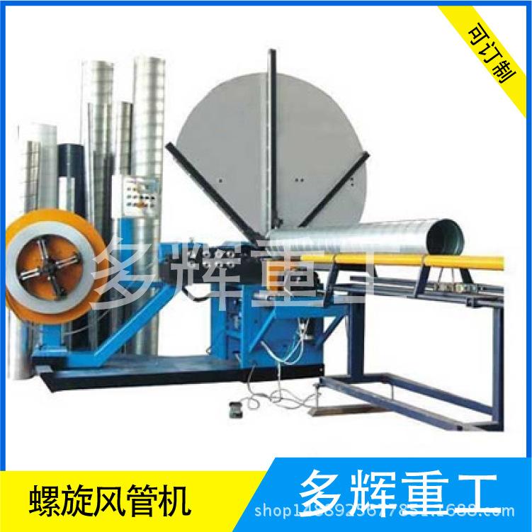 全自动螺旋风管机 冷弯机 螺旋风管机 螺旋风管制作