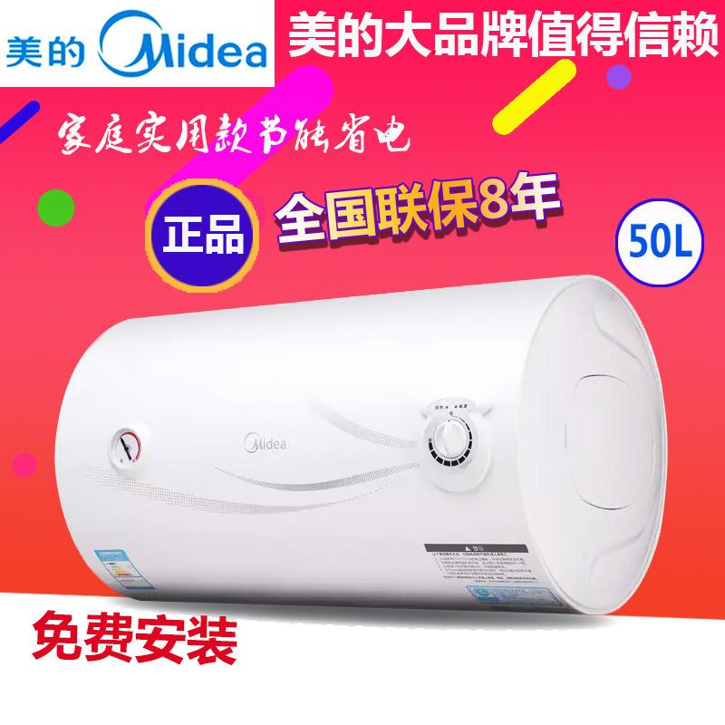 美热水器40/50/60/80升洗澡储水式电热水器家用  免费安装正品