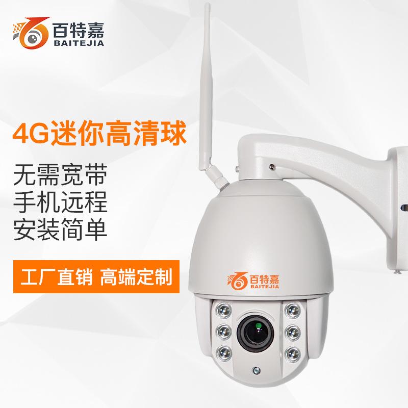 4G网络智能迷你球机130万中速球 百特嘉 网络摄像机 移动侦测 中速球