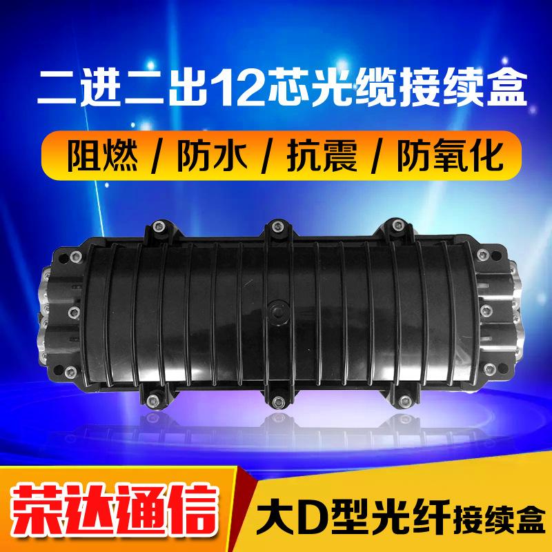 光缆接头盒2进2出卧式12芯光缆接续盒光纤接续包防水挪动专供 荣达通信 GJS