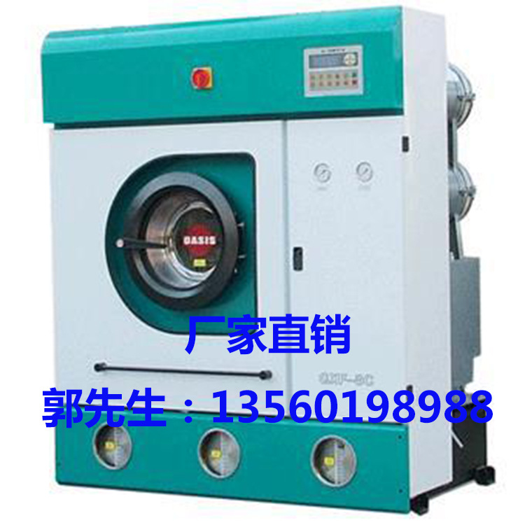 GX-10系列洗衣店干洗设备 干洗机 工业用 滚筒式 全自动 洁涤皇 四氯乙烯