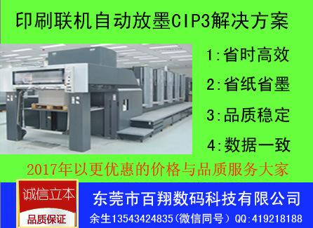CIP4印刷主动连线2017客户特惠价 简体中文版 增强版
