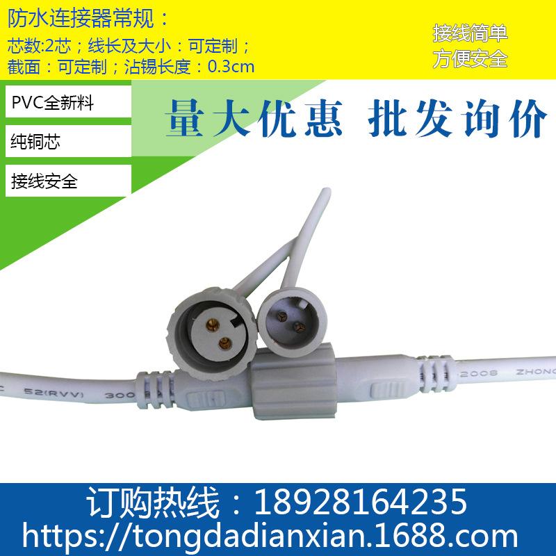 LED防水连接器 线对线 LED AC/DC PVC