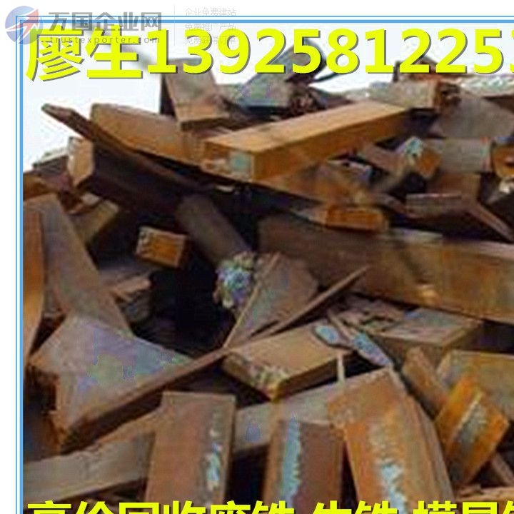 高价回收废铁 模具铁