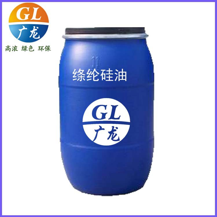 印染助剂绦纶硅油柔软剂赋予织物软滑手感 硅油柔软剂