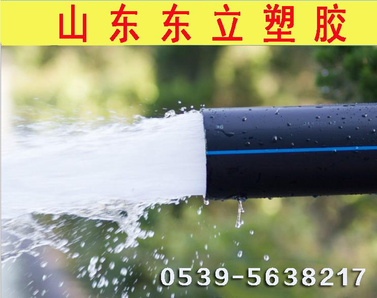 dn250mm东立环保PE给水管HDPE材质不含重金属添加剂内壁光滑