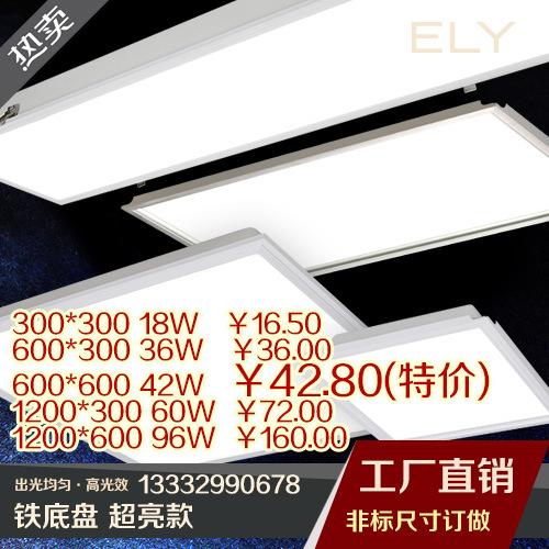 1200直发光面板灯ELY ELY 铝合金