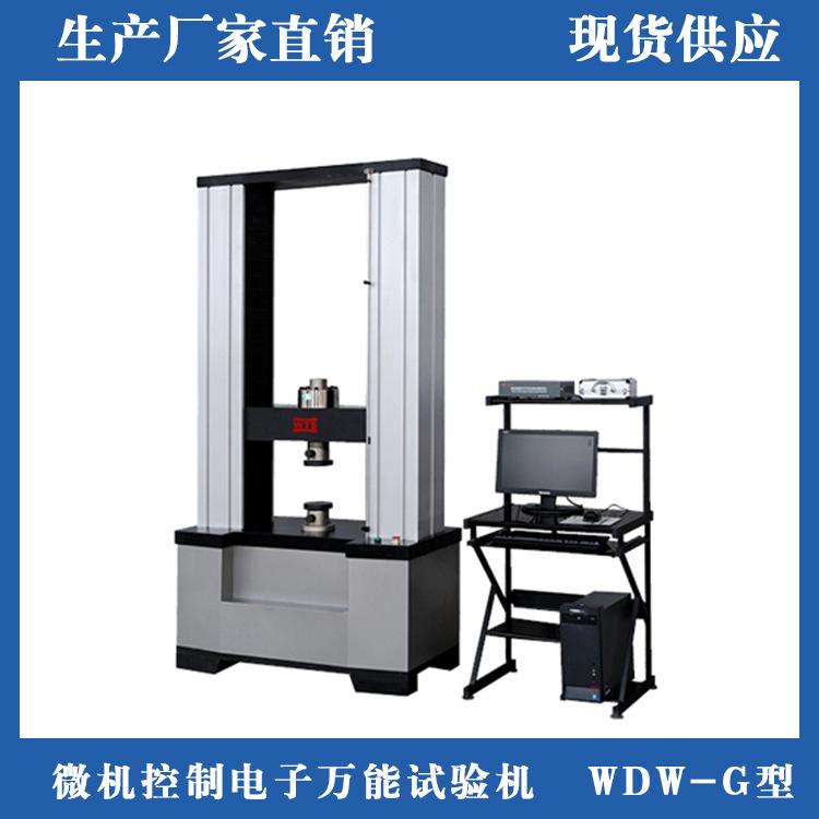 电子万能试验机(落地台式)文腾 WDW-E 电子万能试验机