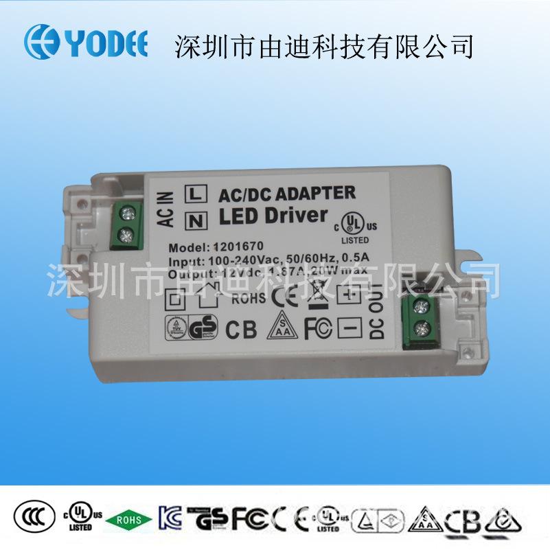 12V20W恒压驱动 LED电源 单端式