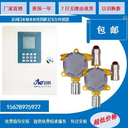 可燃气体探测器 固定式 易燃易爆性气体