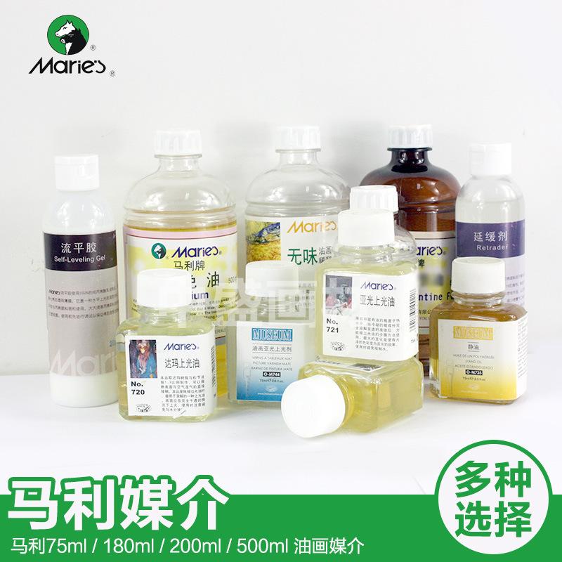 马利无味油画浓缩油调色油上光油丙烯油画媒介调和油浓缩剂