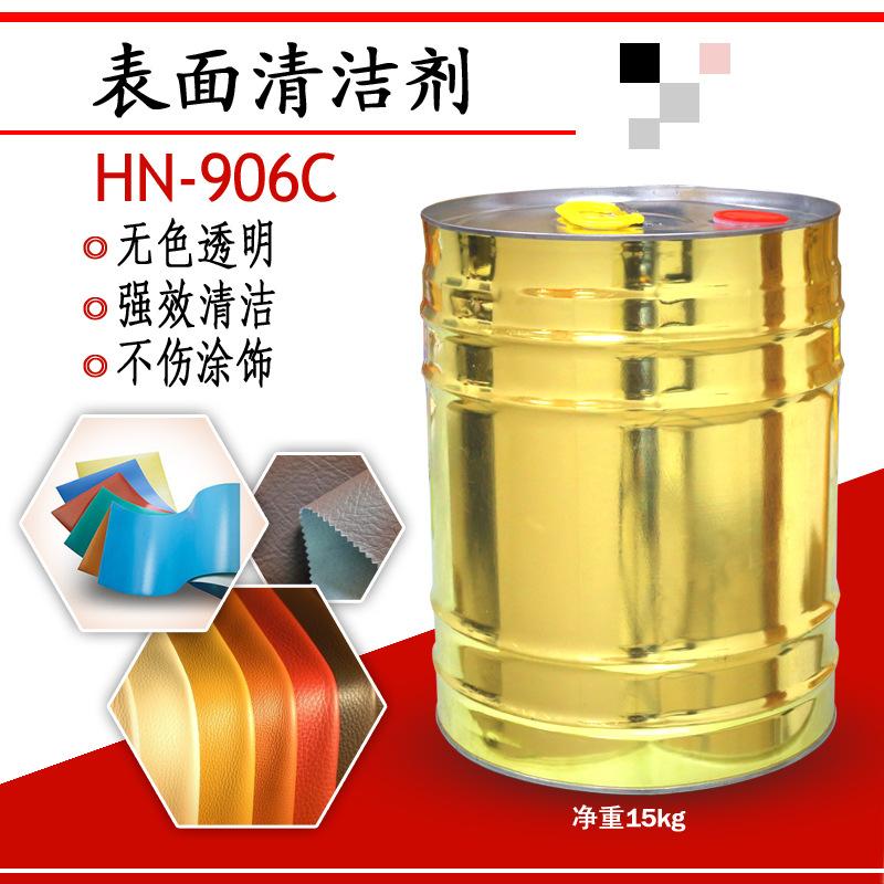 多正906C箱包手袋油污工业荡涤剂胶粘清洁剂真皮PU革料外表去渍油