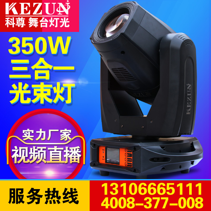 350W三合一光束 摇头灯