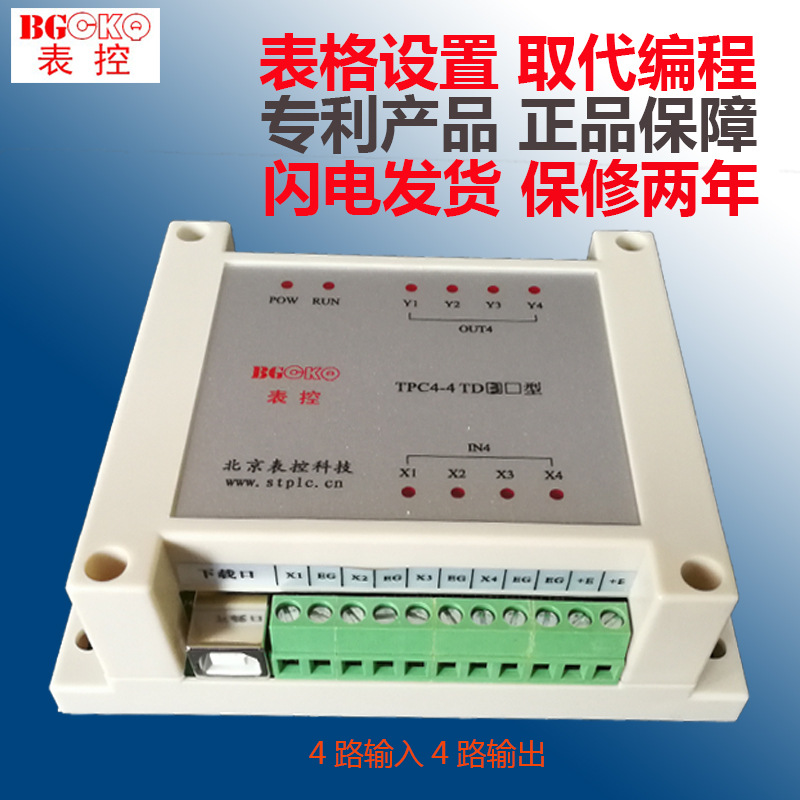 表控TPC4-4TD控制器 工业设备自动化控制 气缸控制器