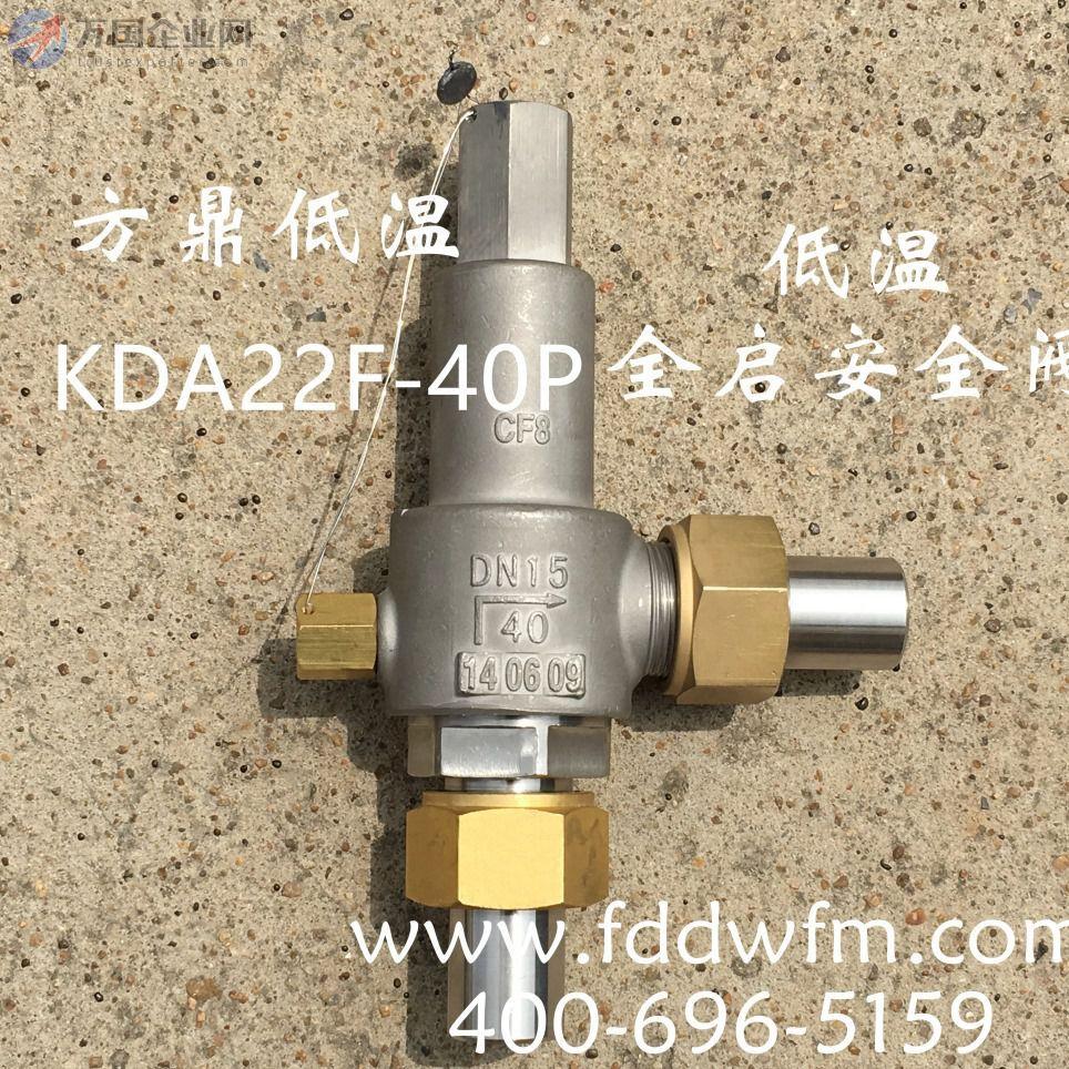 方鼎低温KDA22Y-40P全启式不锈钢LNG安全阀 全启式安全阀
