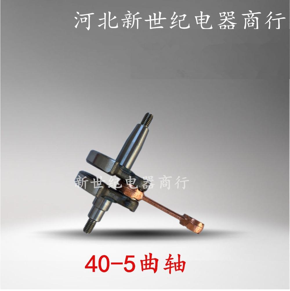 40-5割草机曲轴总成 139四冲程割灌机绿篱机修剪机曲轴连杆总成