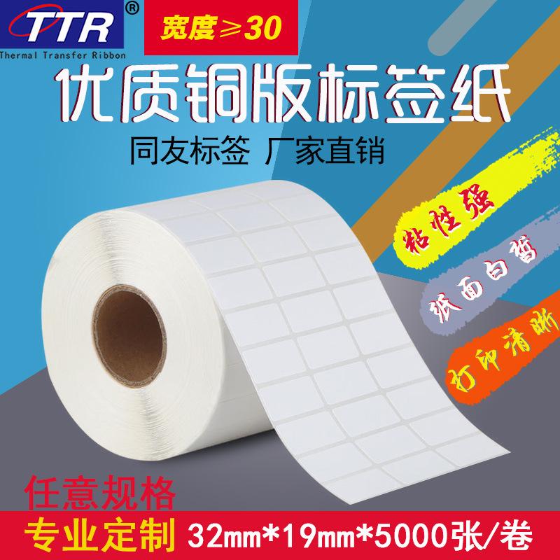 32mm*19mm*5000张 铜板不干胶 永久性橡胶基粘胶剂 铜板纸 覆光膜
