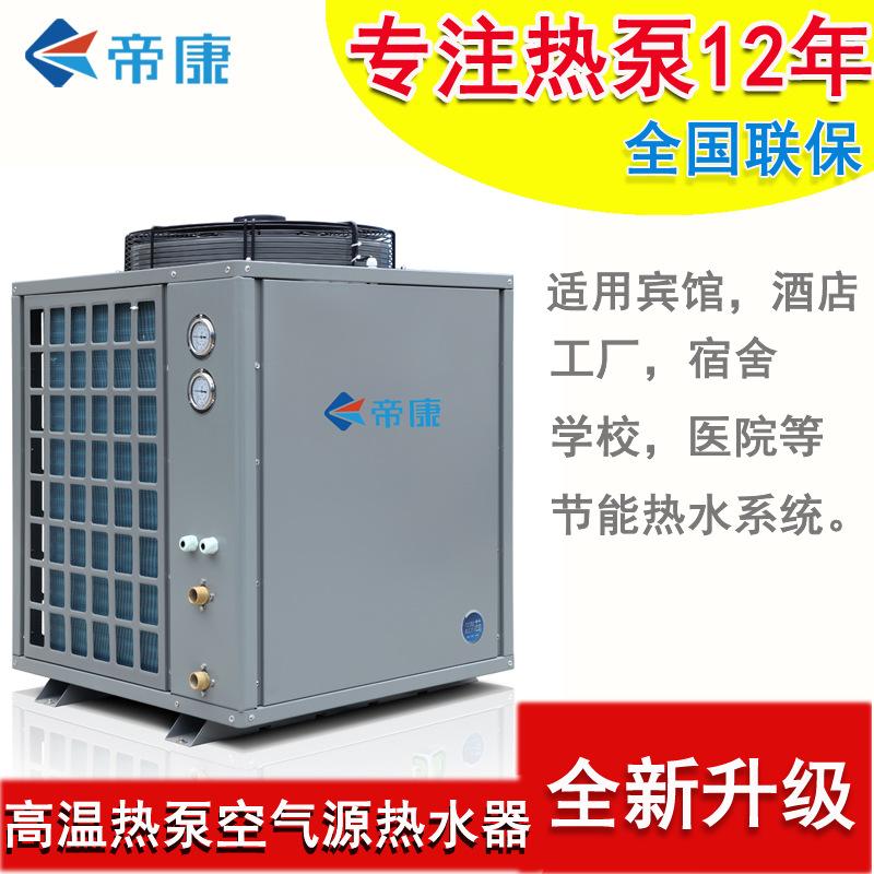 空气源热泵热水机组 全国联保 提供发票