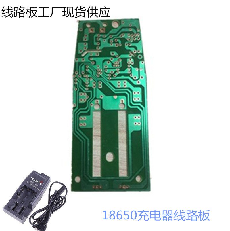 18650充电器线路板PCB板电路板 有机树脂 常规板 VO板 电解箔