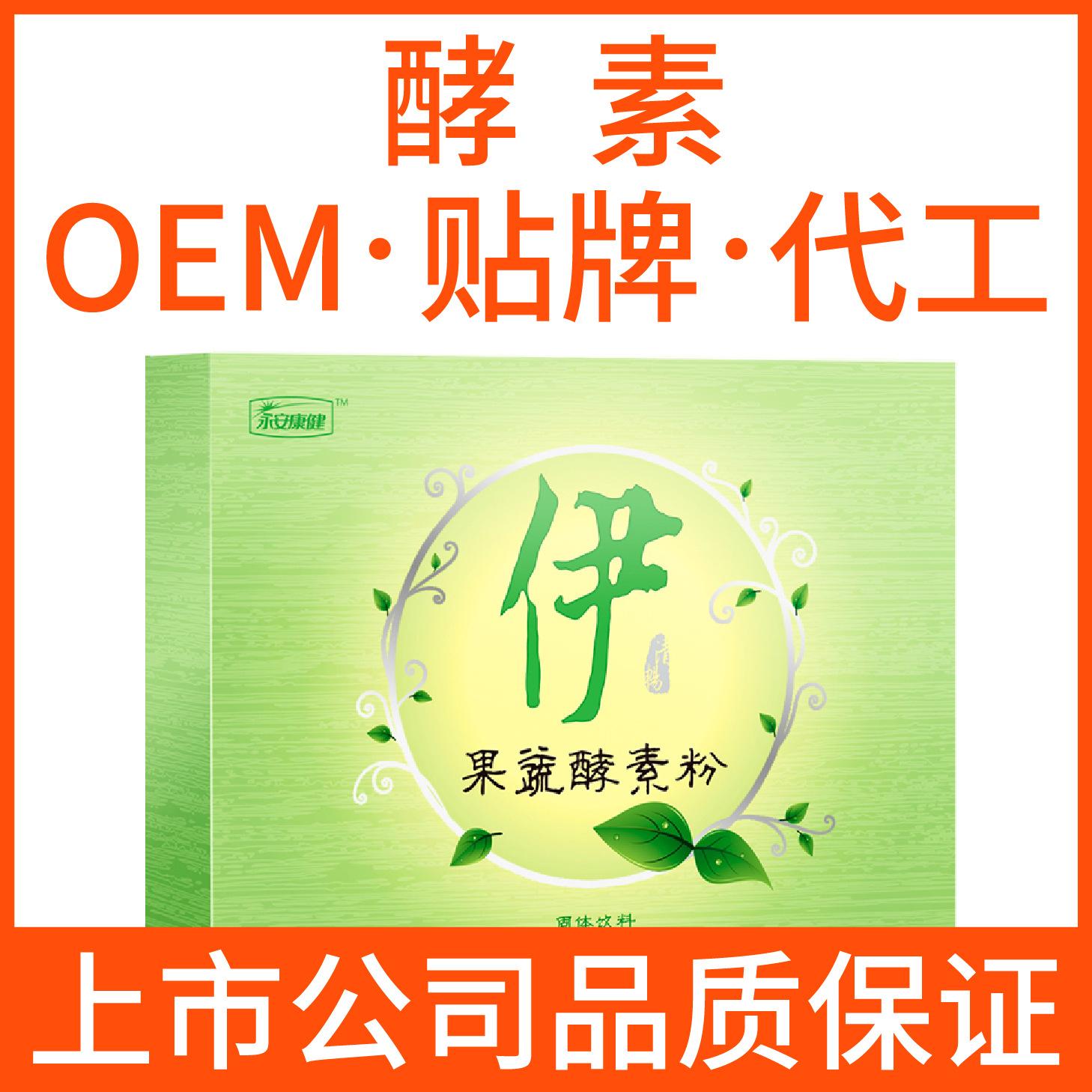 酵素oem代加工 任何方式 粉包机