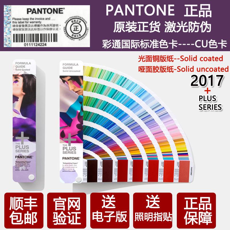 全新版PANTONE规范色卡 PANTONE