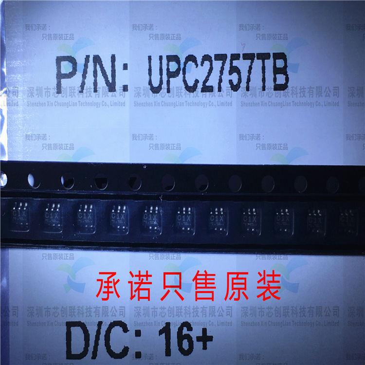 UPC2757TB-E3 RENESAS RF混频器