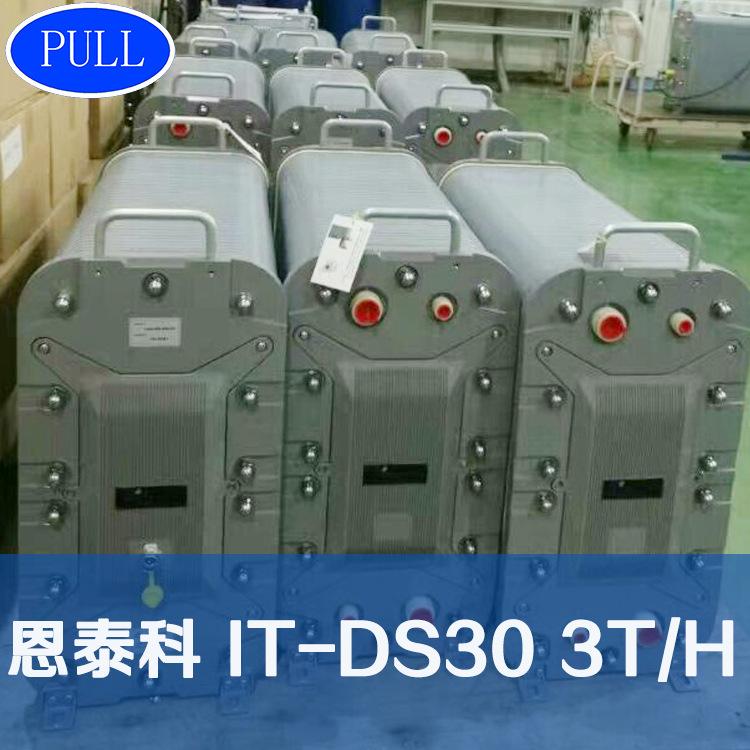 恩泰科IT-DS-30S工业超纯水设施E-cell电渗析离子替换安装EDI模块