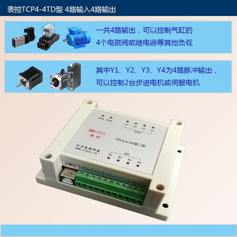 表控tpc4-4td控制器 工业设备自动化控制 气缸控制器图片