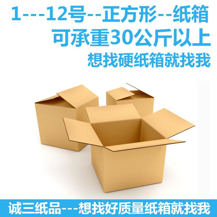 特硬现货纸箱订制纸盒定做快递邮政正方形物流包装纸箱生产厂家 无印刷