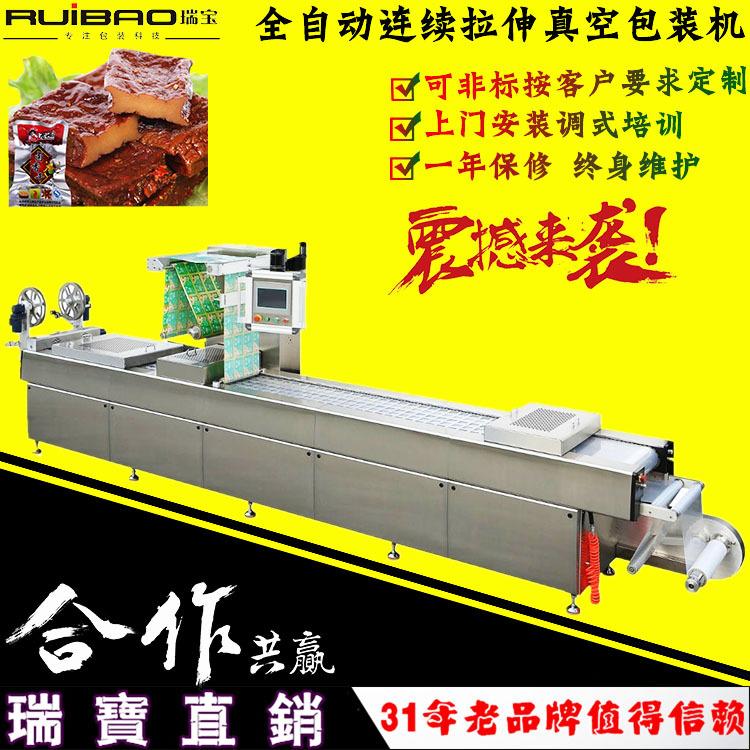豆腐连续拉伸气调保鲜真空包装机 封口,贴标签,打码、喷码