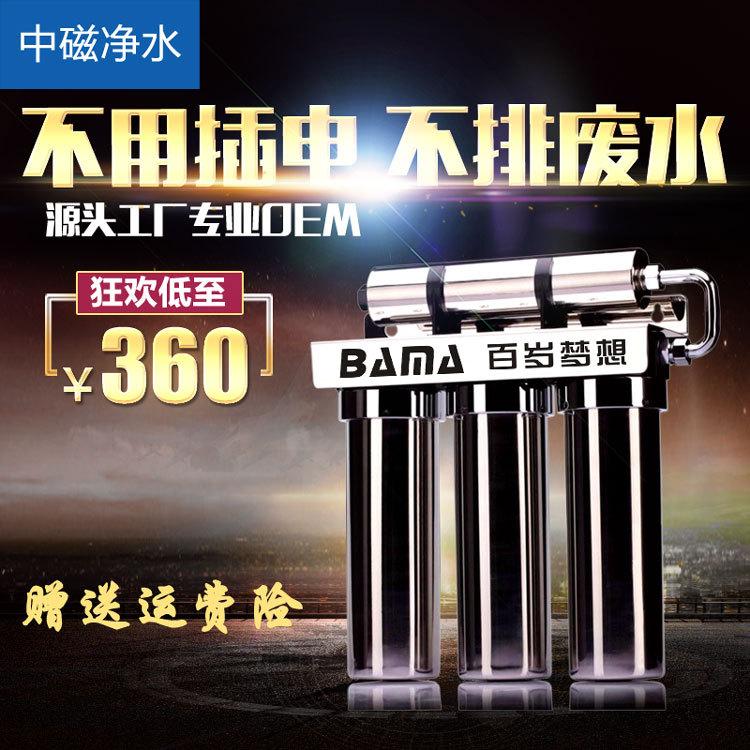 厂家直销高磁活化家用净水器 BAMA巴马百年 净水机