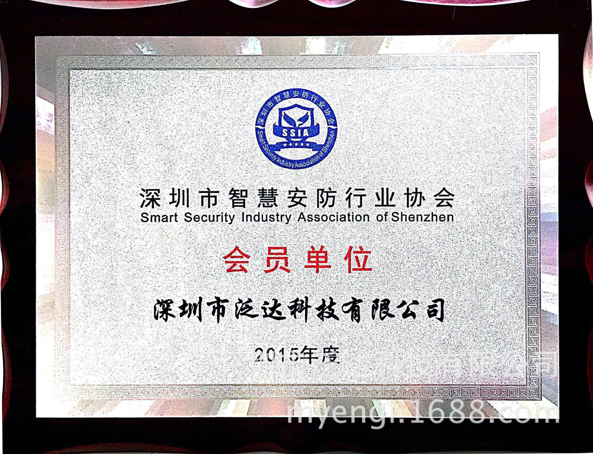 深圳市安防协会会员单位