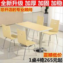 小吃店餐厅面馆饭店食堂奶茶店餐桌椅分体零售