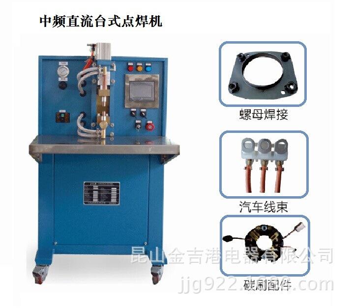中频直流点凸焊机 金吉港 中频逆变点凸焊机 高周波 压力式 电阻焊