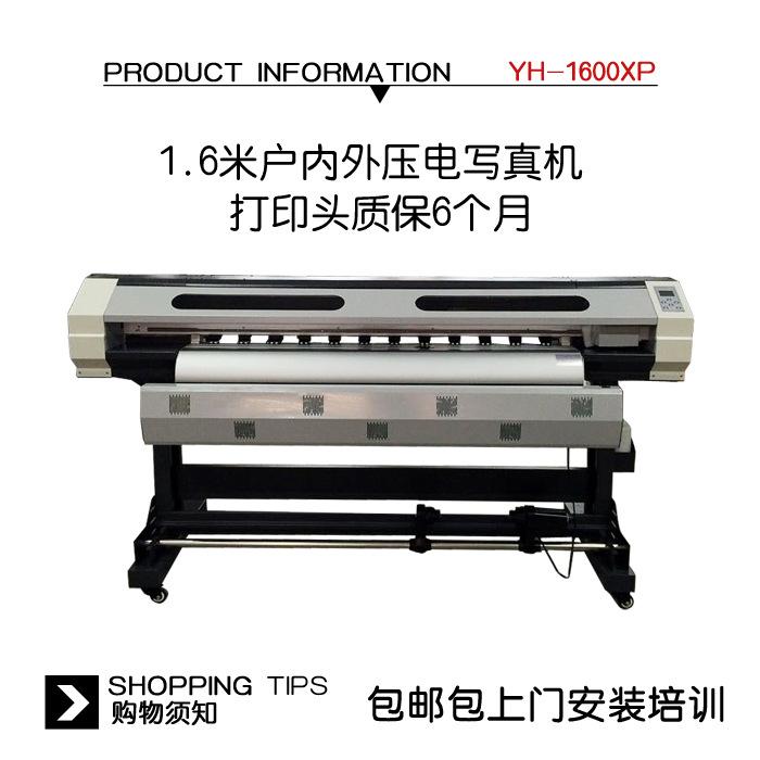 高清户外写真机INKJETPRINTER数码印花机 彩喷机 薄皮革 保修一年