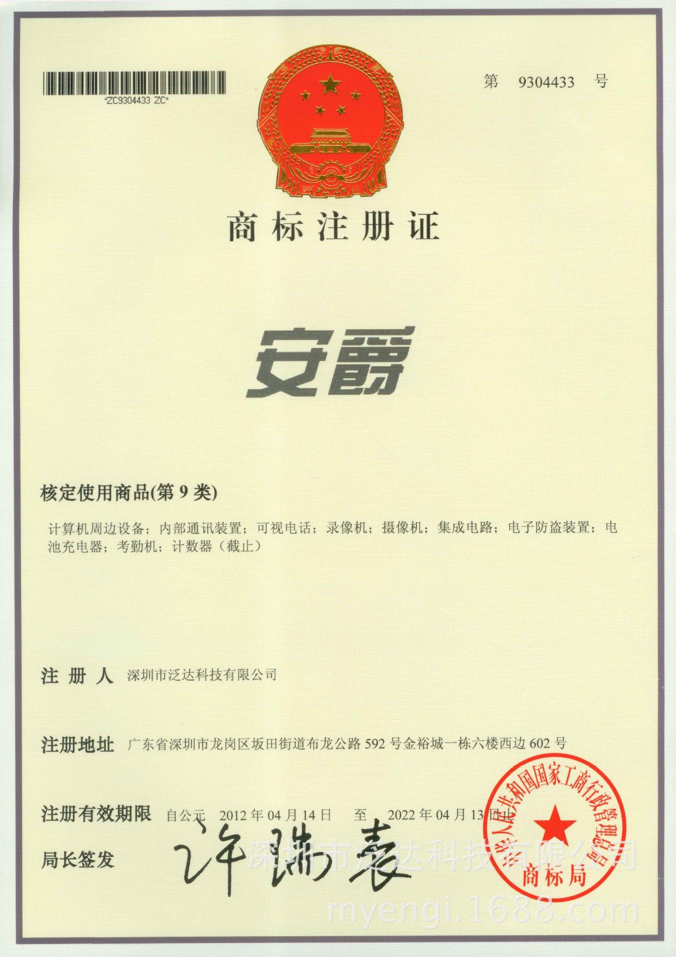 安爵商标证书