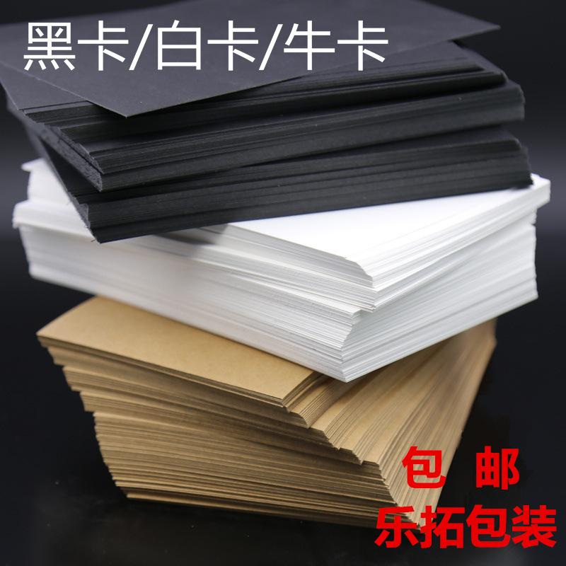 现货手工卡纸350g厚牛皮卡纸黑卡纸白卡纸正度纸大度纸 可定制 黑白黄
