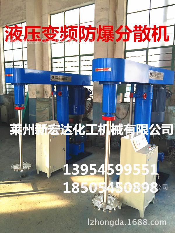 化工涂料油漆油墨混合搅拌扩散机厂 剪切分散机 固-液