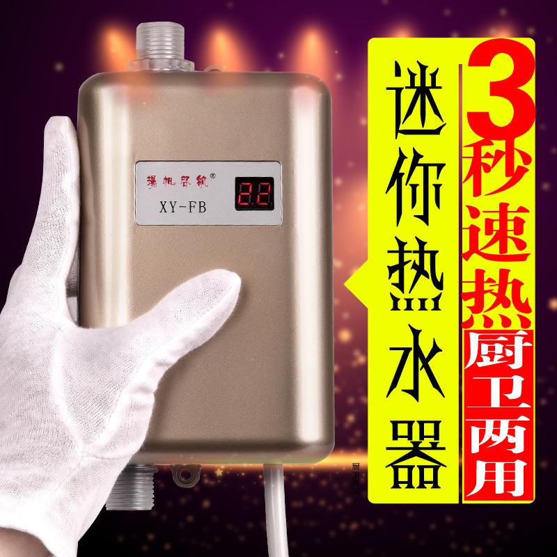 迷你小厨宝即热式电热水龙头家用厨房小型热水器疾速热免储水恒温