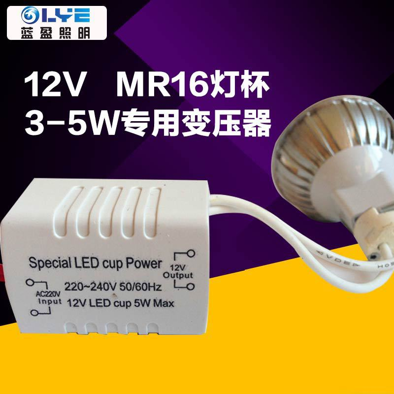 蓝盈3W5WLED大功率电子变压器灯杯MR16 恒压源