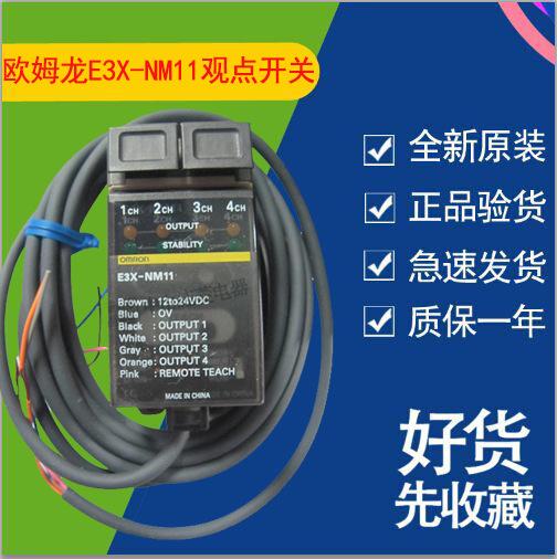 OmronDC12~24V灵敏可调光纤放大器E3X-NM11 npn