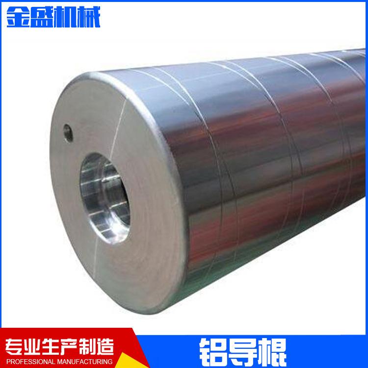 温州厂家专业分条机铝导棍 印刷设备