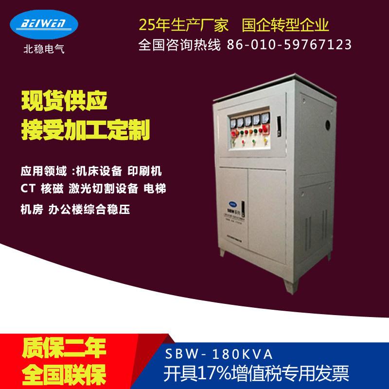 厂家批发电力稳压电源SBW-180KVA 全自动补偿电力稳压器