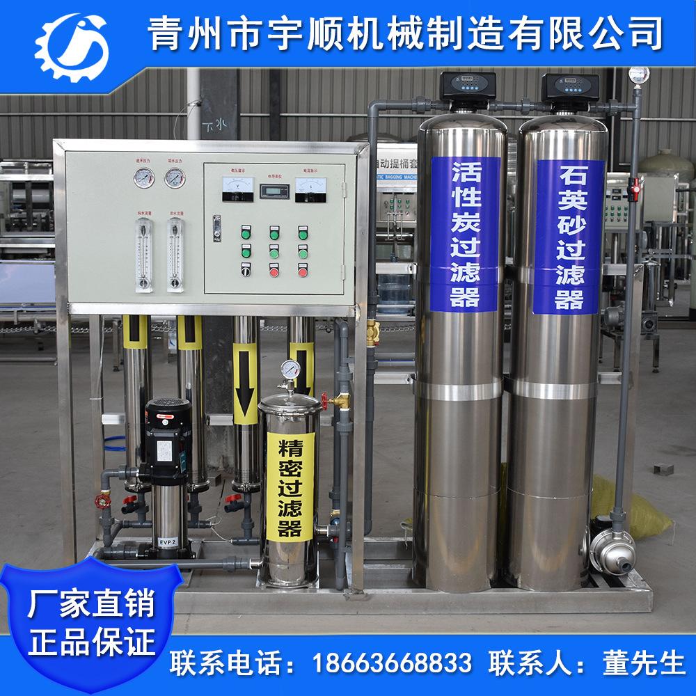 1吨单级反浸透生存饮用水设施污浊水设施纯水设施饮料厂水解决