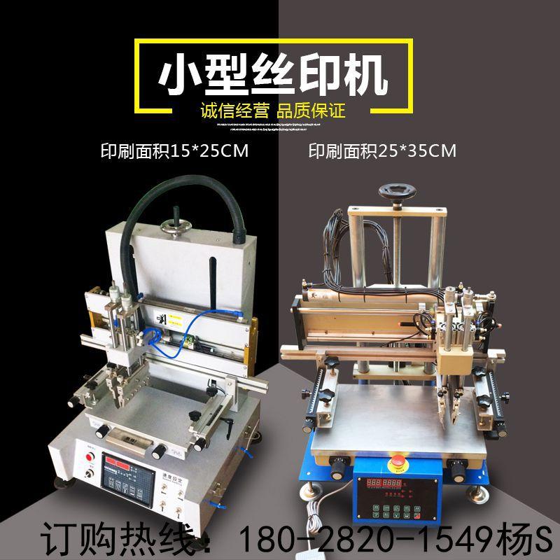 3050台式立体丝印机 任何材质可印 任何产品平面印刷 半自动 鑫长源